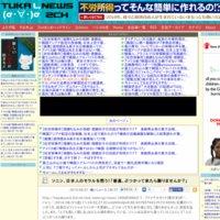 使える(σ・∀・)σニュース2ch
