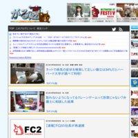 がる速|2chまとめサイト