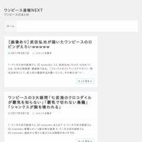 ワンピース速報NEXT