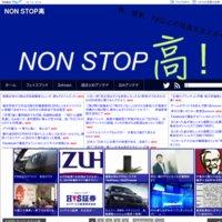 NON STOP高